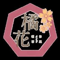 和風メイド喫茶 橘花
